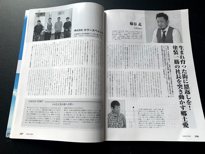 企業情報誌センチュリー「株式会社カラーズペイント」